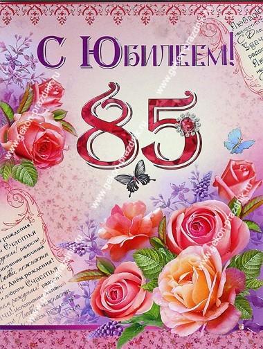 Открытка с юбилеем 85 женщине