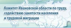 Комитет ивановской области по труду