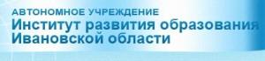 Инстмтут развития образования в Ивановской области
