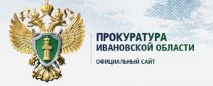 Прокуратура Иваново